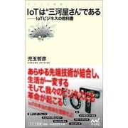 """IoTは""""三河屋さん""""である―IoTビジネスの教科書(マイナビ新書) [新書]"""