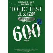 TOEIC TEST長文読解 TARGET600 NEW EDITION [単行本]