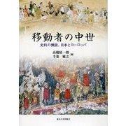 移動者の中世―史料の機能、日本とヨーロッパ [単行本]