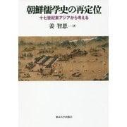 朝鮮儒学史の再定位―十七世紀東アジアから考える [単行本]