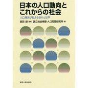 日本の人口動向とこれからの社会―人口潮流が変える日本と世界 [単行本]