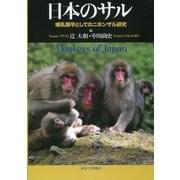 日本のサル―哺乳類学としてのニホンザル研究 [単行本]