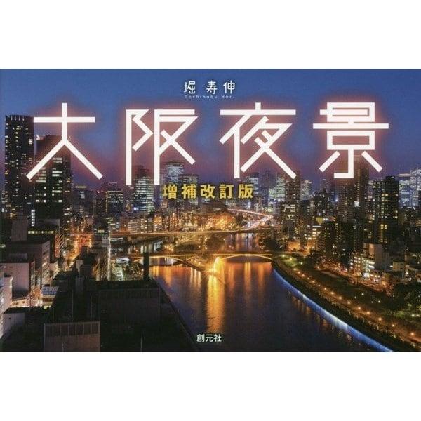 大阪夜景 増補改訂版 [単行本]