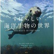 すばらしい海洋生物の世界 [単行本]