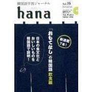韓国語学習ジャーナルhana Vol. 19 [単行本]