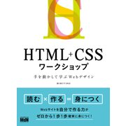 HTML+CSSワークショップ 手を動かして学ぶWebデザイン [単行本]