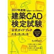 建築CAD検定試験公式ガイドブック 2017年度版 [単行本]
