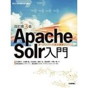 [改訂第3版]Apache Solr入門--オープンソース全文検索エンジン [単行本]