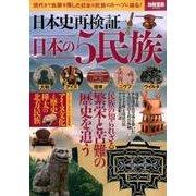 日本史再検証 日本の5民族 [ムック・その他]