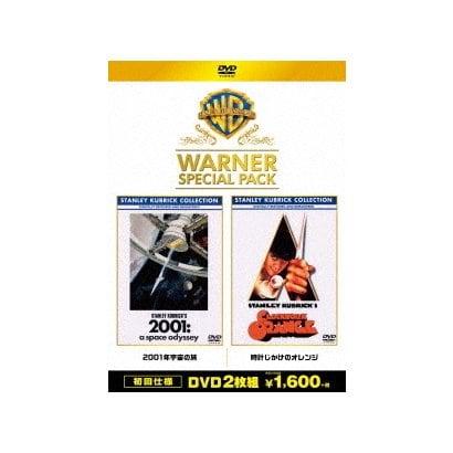 2001年宇宙の旅/時計じかけのオレンジ ワーナー・スペシャル・パック [DVD]