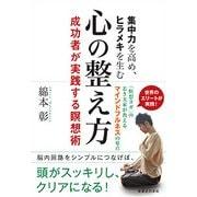 集中力を高め、ヒラメキを生む心の整え方-成功者が実践する瞑想術 [単行本]