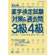 薬学検定試験対策&過去問3級4級 最新版 [全集叢書]