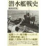 潜水艦戦史-圧倒的脅威に耐えて敢闘した勇者たちの記録 [単行本]