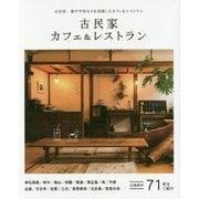 古民家カフェ&レストラン [単行本]