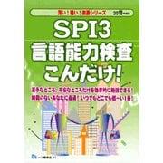 SPI3言語能力検査こんだけ!〈2019年度版〉(薄い!軽い!楽勝シリーズ) [全集叢書]