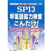 SPI3非言語能力検査こんだけ!〈2019年度版〉(薄い!軽い!楽勝シリーズ) [全集叢書]