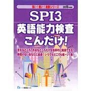 SPI3英語能力検査こんだけ!〈2019年度版〉(薄い!軽い!楽勝シリーズ) [全集叢書]