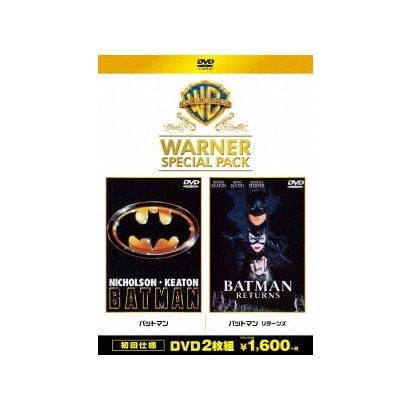 バットマン/バットマン リターンズ ワーナー・スペシャル・パック [DVD]