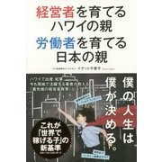 経営者を育てるハワイの親 労働者を育てる日本の親 [単行本]