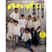 an・an (アン・アン) 2017年 4/26号 [雑誌]