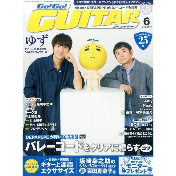 Go ! Go ! GUITAR (ギター) 2017年 06月号 [雑誌]