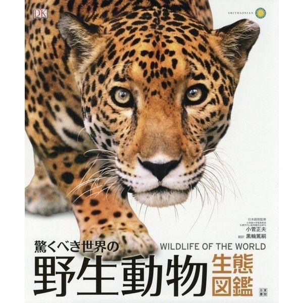 驚くべき世界の野生動物生態図鑑 [図鑑]