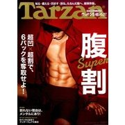 Tarzan (ターザン) 2017年 5/11号 [雑誌]