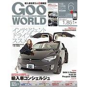 Goo WORLD (グーワールド) 中国・九州版 2017年 06月号 [雑誌]
