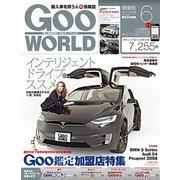 Goo WORLD (グーワールド) 関東版 2017年 06月号 [雑誌]