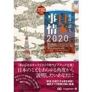 英語で語る日本事情2020 [単行本]
