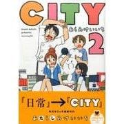CITY(2)(モーニング KC) [コミック]