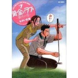 黄金のラフ2~草太の恋~<7>(ビッグ コミックス) [コミック]