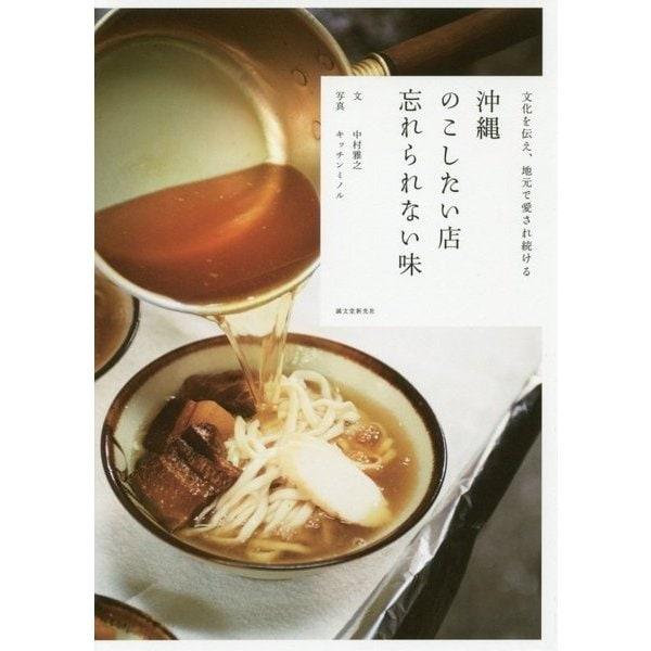 沖縄 のこしたい店忘れられない味―文化を伝え、地元で愛され続ける [単行本]