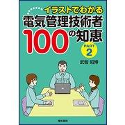 イラストでわかる 電気管理技術者100の知恵PART2 [単行本]