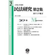 民法研究 第2集第2号 東アジア編2 [全集叢書]