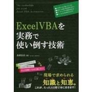 ExcelVBAを実務で使い倒す技術 [単行本]