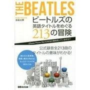 ビートルズの英語タイトルをめぐる213の冒険 [単行本]