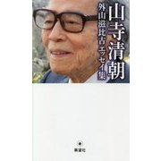 山寺清朝―外山滋比古エッセイ集 [単行本]