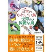 日本のかわいい鳥 世界の綺麗な鳥(ビジュアルだいわ文庫) [文庫]