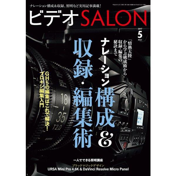 ビデオ SALON (サロン) 2017年 05月号 [雑誌]
