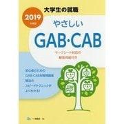 大学生の就職 やさしいGAB・CAB〈2019年度版〉 [全集叢書]