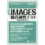 速解!IMAGES総合適性テスト〈2019年度版〉(大学生の就職Focusシリーズ) [全集叢書]
