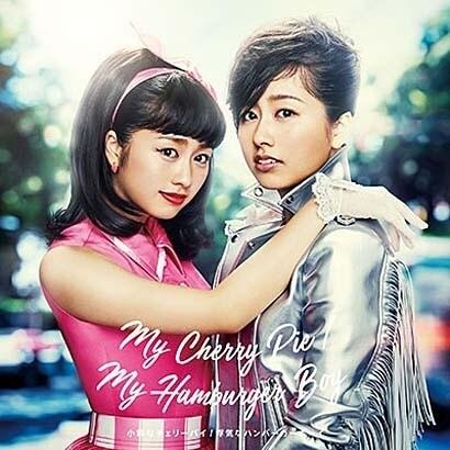佐々木彩夏/My Cherry Pie(小粋なチェリーパイ)/My Hamburger Boy(浮気なハンバーガーボーイ)