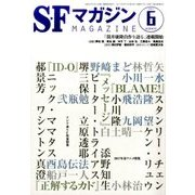S-Fマガジン 2017年 06月号 [雑誌]