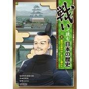 戦いで読む日本の歴史〈4〉徳川の世のはじまりと終わり [全集叢書]
