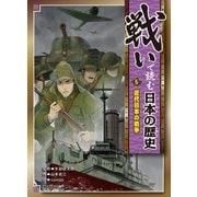 戦いで読む日本の歴史〈5〉近代日本の戦争 [全集叢書]