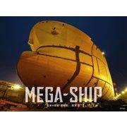 MEGA-SHIP―日本の現場「造船篇」 [単行本]