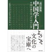 中国学入門―中国古典を学ぶための13章 改訂新版 [単行本]