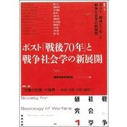 戦争社会学研究〈vol.1〉ポスト「戦後七〇年」と戦争社会学の新展開 [単行本]