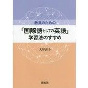 教員のための「国際語としての英語」学習法のすすめ [単行本]